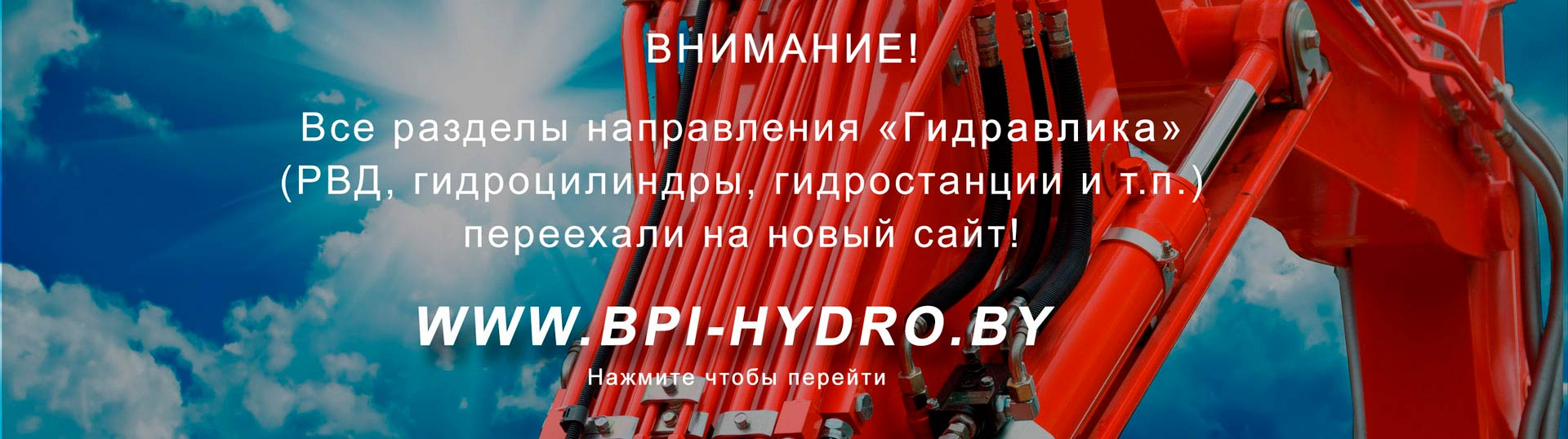 новый сайт гидравлики